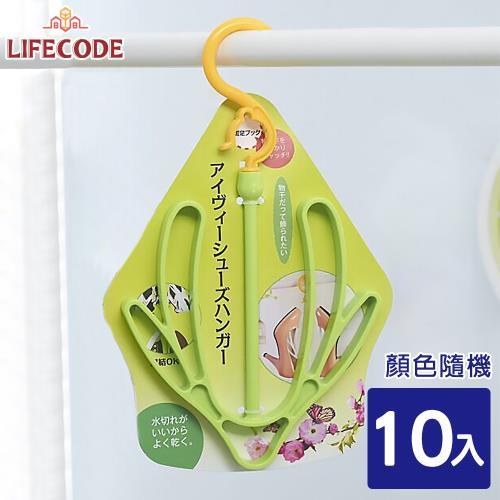 LIFECODE 曬鞋架-10入(顏色隨機)