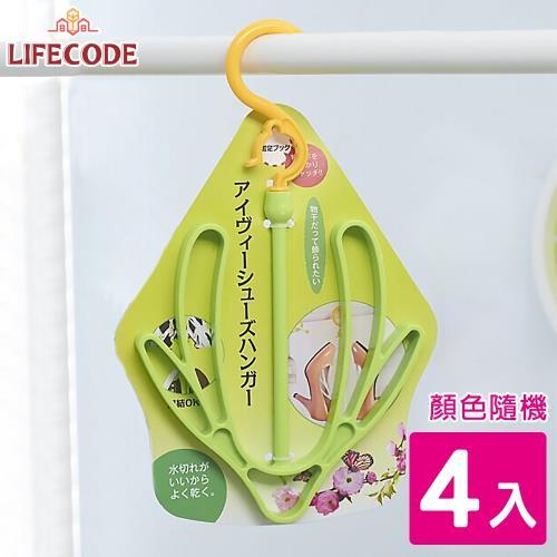 LIFECODE 曬鞋架-4入(顏色隨機)