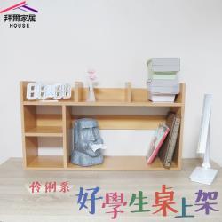 拜爾家居 伶俐系好學生桌上架 MIT台灣製造 桌上架 書架  置物架 收納架 桌上書架 活動書架 多層置物架 快速出貨