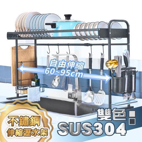 慢慢家居-304不鏽鋼伸縮款水槽碗盤瀝水架 (伸縮款大全配)