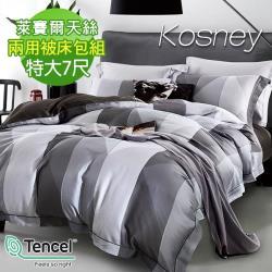 KOSNEY   尚格灰 特大60支天絲四件式兩用被床包組