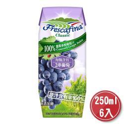 美式賣場 嘉紛娜 100% 康果多酚葡萄汁 250毫升 X 6入