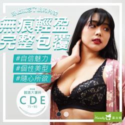 【Heimelig 直立棉】0048無痕輕盈輕透包覆環保內衣(黑色)
