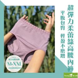 【Heimelig 直立棉】MITLH彈力舒柔透氣親膚中高腰蕾絲內褲(芋紫)