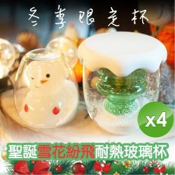 m.s嚴選 冬季限定雪花紛飛耐熱玻璃杯+雪花杯蓋組(2款任選)-4入組