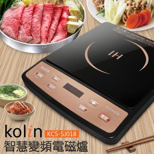 Kolin歌林按鍵式電磁爐KCS-SJ018/