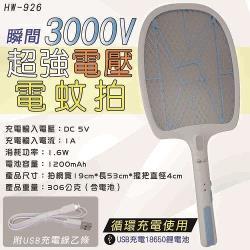 海威特超強電壓電蚊拍-18650充電式 (HW-926)