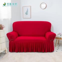 【格藍傢飾】爾雅裙擺涼感沙發套-紅1+2+3人