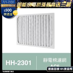 Qlife質森活 HEC宏昕 空氣清淨機HH-2301專用濾網3入裝