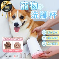 捕夢網-寵物洗腳杯-大款 洗腳神器