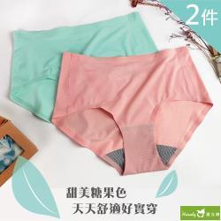 【Heimelig 直立棉】超值2件組-K36中腰無痕透氣抑菌親膚內褲