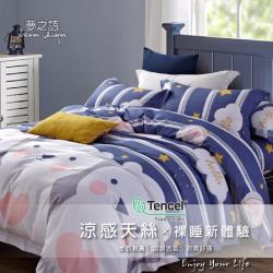 夢之語 3M頂級天絲五件式床罩組 (星夜白熊) 單人