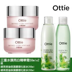 【買2送2】韓國 OTTIE 粉鑽3重水膜亮白精華霜50mlx2入贈綠茶水平衡化妝水200ml+乳液200ml