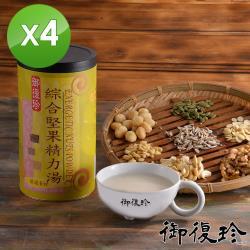 御復珍 綜合堅果精力湯4罐組 (無糖, 600g/罐)