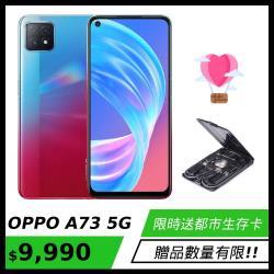 OPPO A73 5G (8+128G)智慧三鏡頭手機-霓霞
