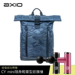 【AXIO】Wanderlust 18.9L backpack 漫遊系列旅行/運動後背包(AWB-2151)+MINI迷你筋膜槍