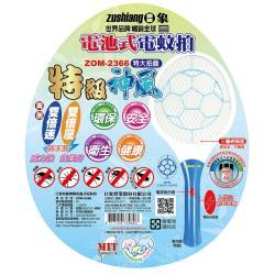 日象 特級神風 特大拍電蚊拍 3入(電池式)(ZOM-2366)