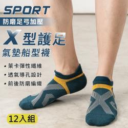 【DR.WOW】(12入組) X型強氣墊防磨足弓船型襪 機能襪 足弓襪 運動襪