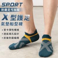 【DR.WOW】 X型強氣墊防磨足弓船型襪 機能襪 足弓襪 運動襪