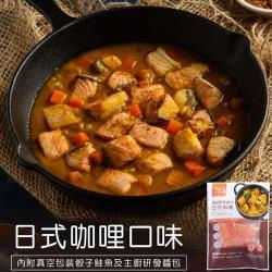 美威骰子鮭魚日式咖哩(180g±5g )