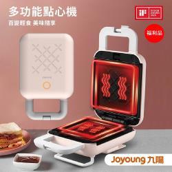 Joyoung九陽 可換盤多功能點心機/鬆餅機/三明治機S-T1M