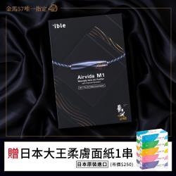 ible 金馬聯名鈦項圈負離子空氣清淨機M1(45cm/50cm)黑色_限量款