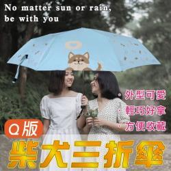 三折Q版柴犬黑膠布-全玻纖輕量三折傘 (3289)