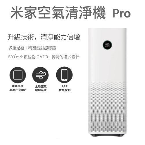 米家空氣淨化器Pro 空氣清淨機-庫 (公司貨)