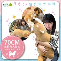 Beroso 倍麗森-日系柔軟超大70CM柴柴犬抱枕玩偶(情人節禮物首選)