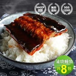 築地一番鮮 外銷日本鮮嫩蒲燒鰻魚8包(150g/包±10%)