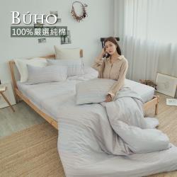 BUHO 天然嚴選純棉雙人加大四件式床包被套組(森悠木調)