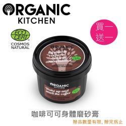 ORGANIC KITCHEN-咖啡可可橘皮身體磨砂膏 100ml買1送1