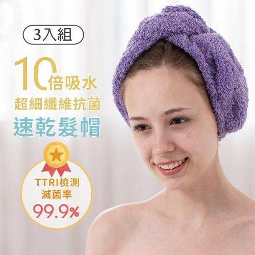 【DR. WOW】(3入組) 3M 超強十倍吸水 超細纖維抗菌-速乾髮帽 (25*47cm)