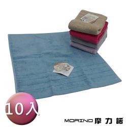 MORINO摩力諾-無撚紗素色典雅方巾(超值10條組)