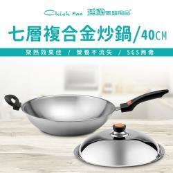 【Chieh Pao 潔豹】健康七層複合金炒鍋/ 單把 / 40CM(304不鏽鋼 2.5mm極厚 炒鍋)