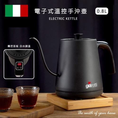 義大利 電子式溫控手沖壺(咖啡壺、沖茶壺)