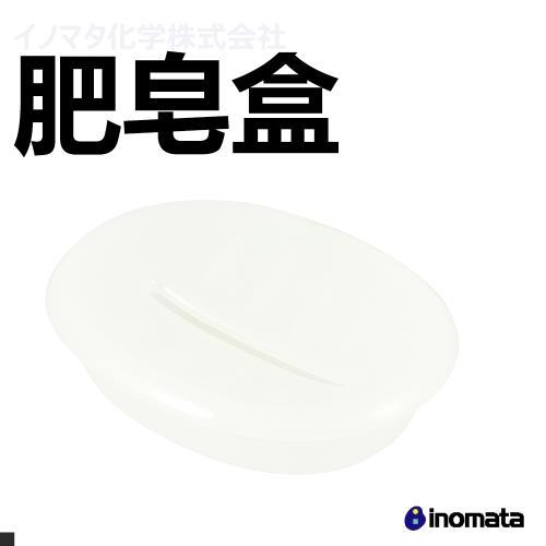 inomata 2100N 白色 雙層 瀝水 肥皂盒