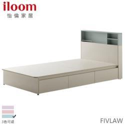 【iloom 怡倫家居】Linki Plus 床頭收納型床架 (3色可選)