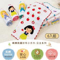 【DR.WOW】(6入組)MIT台灣製 毛巾 方巾 口水巾 童話故事 抗菌紗布 小方巾(26*26cm)