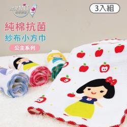 【DR.WOW】(3入組)MIT台灣製 毛巾 方巾 口水巾 童話故事 抗菌紗布 小方巾(26*26cm)