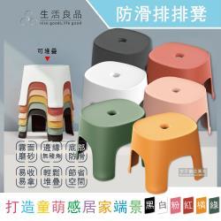 生活良品-北歐風童趣霧面磨砂可堆疊防滑排排凳 家用浴室小椅凳 6色可選