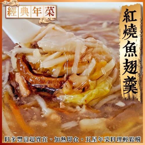 海肉管家-嚴選紅燒魚翅羹(1盒/每盒約1700g±10%)/