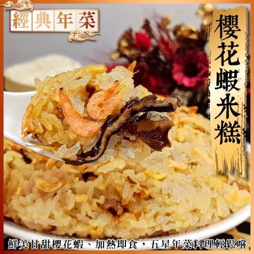 海肉管家-櫻花蝦米糕(2盒/每盒約700g±10%)/