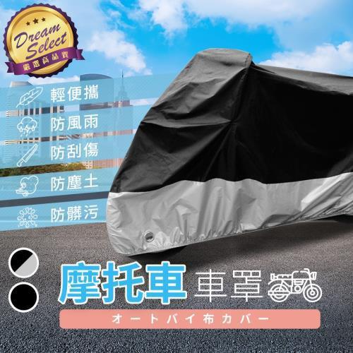 捕夢網-摩托車車罩