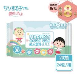 櫻桃小丸子 純水潔淨柔 濕紙巾 隨身包 20抽x4包x6串(共24包)