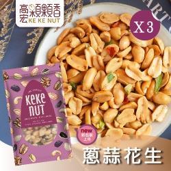 【高宏】好吃養生堅果系列-蔥蒜花生(190g/袋,3袋入)