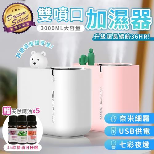 雙噴口加濕器 3L 雙口噴霧 精油香薰機 水氧機