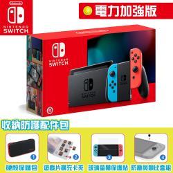 任天堂 Nintendo Switch新型電力加強版主機 電光紅電光藍 (台灣公司貨)+收納防護配件包(874)