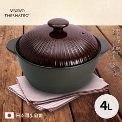 MIYAWO日本宮尾 直火系列10號耐溫差深型陶土湯鍋 4L-可可棕