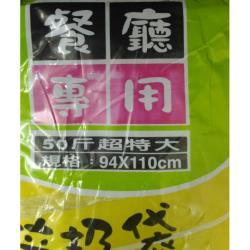 吉寶  碳酸鈣環保垃圾袋 (50斤) (6入1袋)